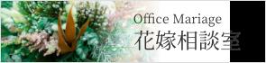 オフィース・マリアージュ花嫁相談室